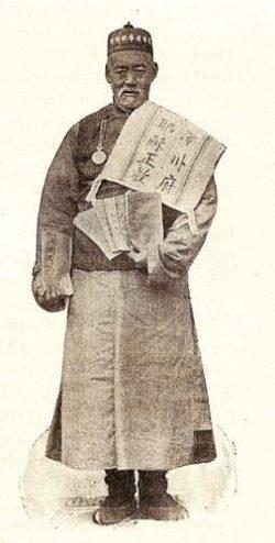 Colporteur chinois de Shan Si